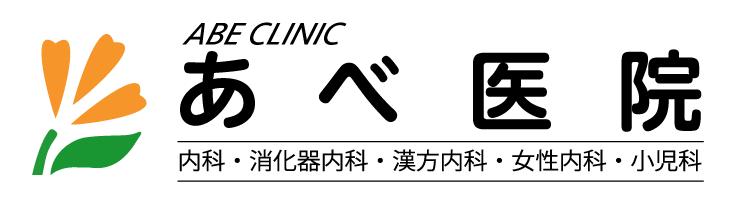 癌治療・免疫療法なら島根県出雲市のあべ医院 がん免疫療法 | 島根県出雲市